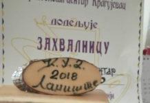 Такмичење група певача - Ново Ланиште 2018. година - ГЦ Јагодина
